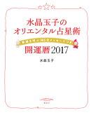 �徽�̻ҤΥ��ꥨ�������� ������Ƥ�365���å������Ĥ� ������2017