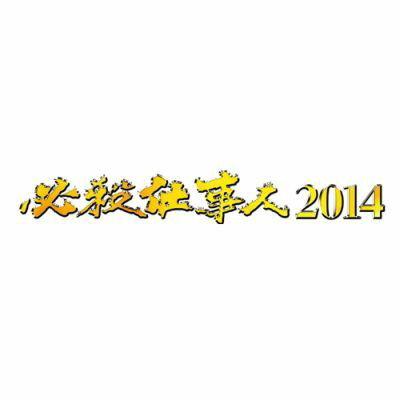 必殺仕事人2014 [ 東山紀之 ]