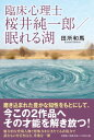臨床心理士桜井純一郎/眠れる湖 [ 田所和馬 ]
