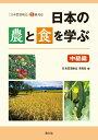 日本の農と食を学ぶ 中級編 「日本農業検定」2級対応 [ 日本農業検定事務局 ]