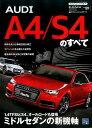 最新AUDI A4/S4のすべて