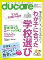 ducare(デュケレ) Vol.16 私立・公立中高一貫校選び特集