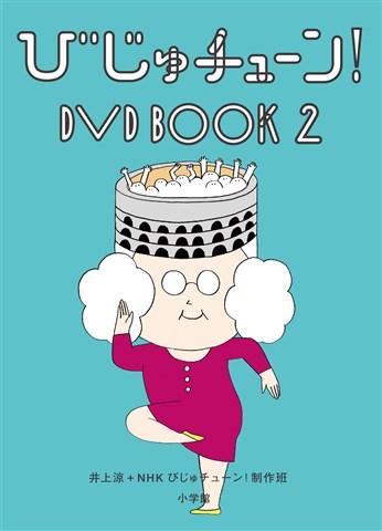 びじゅチューン! DVD BOOK2 [ (趣味/教養) ]...:book:17734359
