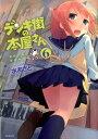 デンキ街の本屋さん(6) BOOKSうまのほね (MFコミックス フラッパーシリーズ) [ 水あさと ]