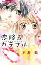 恋降るカラフル〜ぜんぶキミとはじめて〜 6 [ 水瀬 藍 ]
