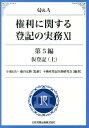 Q&A権利に関する登記の実務(11(第5編 〔上〕)) [ 不動産登記実務研究会 ]