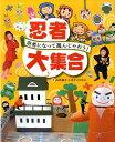 忍者大集合 [ 山本和子(童話作家) ]