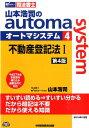 山本浩司のautoma system(4(不動産登記法 1))第4版 [ 山本浩司 ]