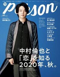 TVガイドPERSON(vol.98) 話題のPERSONの素顔に迫るPHOTOマガジン 特集:<strong>中村倫也</strong>と「恋」を知る2020年、秋。 (TOKYO NEWS MOOK)