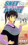 SKET DANCE(16) (ジャンプコミックス) [ 篠原健太 ]