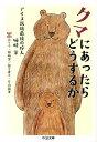 クマにあったらどうするか アイヌ民族最後の狩人姉崎等 (ちくま文庫) [ 姉崎等 ]