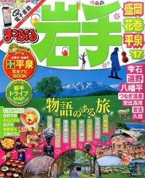 岩手('17) 盛岡・花巻・平泉 (まっぷるマガジン)