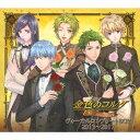 金色のコルダ 15th Anniversary ヴォーカル・コンプリートBOX 2013〜2017 [ (ゲーム・ミュージック) ]