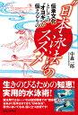 """""""日本泳法""""のススメ 伝承文化としての""""オヨギ""""が伝えるもの"""