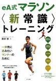eA式マラソン〈新常識〉トレーニング [ 鈴木彰 ]