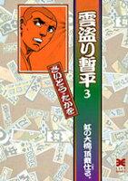雲盗り暫平(3)
