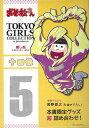 【バーゲン本】十四松ーおそ松さん×TOKYO GIRLS COLLECTION推し松SPECIAL BOX (おそ松さん×TOKYO GIRLS COLLECTION) 本書限定グッズ超詰め合わせ!