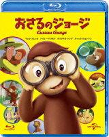 劇場版 おさるのジョージ【Blu-ray】