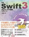 詳細!Swift 3 iPhoneアプリ開発入門ノート [ 大重美幸 ]