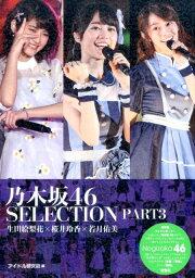 乃木坂46 SELECTION(PART3) 生田絵梨花×桜井玲香×若月佑美 [ アイドル研究会(鹿砦社内) ]