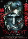 YOU ARE NEXT ユー・アー・ネクスト [ カロリーン・スプーア ]