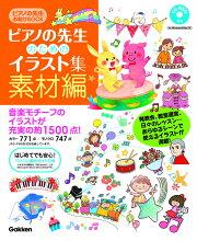 【楽天限定特典】ピアノの先生お助けBOOK ピアノの先生のためのイラスト集 素材編(CD-ROM付き)