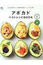 アボカドベストレシピBOOK 人気アボカドカフェ5店舗が絶品メニューを大公開! (エイムック)