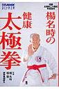 楊名時の健康太極拳 (別冊NHKおしゃれ工房) [ 日本放送出版協会 ]