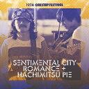 1974 ワンステップ フェスティバル センチメンタル シティ ロマンス はちみつぱい