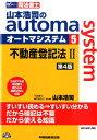 山本浩司のautoma system(5(不動産登記法 2))第4版 [ 山本浩司 ]