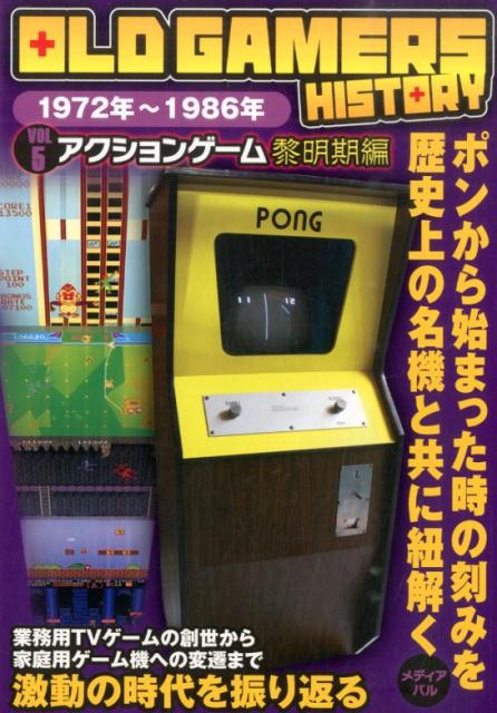 OLD GAMERS HISTORY(vol.5(アクションゲーム黎) 1972年〜198…...:book:17024659