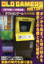 OLD GAMERS HISTORY(vol.5(アクションゲーム黎)