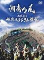 十周年記念 横浜スタジアム伝説【初回盤】