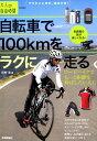 自転車で100kmをラクに走る ロードバイクでもっと距離を伸ばしたい人に (大人の自由時間mini) [ 田村浩 ]