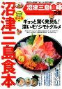 沼津三島食本ぴあ 新店から老舗までおいしいお店184軒! (ぴあmook)
