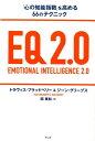 EQ2.0 「心の知能指数」を高める66のテクニック [ トラヴィス・ブラッドベリー ]