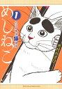 めしねこ 大江戸食楽猫物語(1) (KCデラックス 月刊少年マガジン) [ 木村 わさび ]
