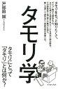 タモリ学 [ 戸部田誠 ]