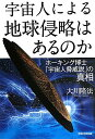 宇宙人による地球侵略はあるのか ホーキング博士「宇宙人脅威説」の真相 (OR books) [ 大川隆法 ]