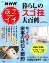 NHKあさイチ暮らしの「スゴ技」大百科(知って得する家事の時短&節約) (TJ mook)