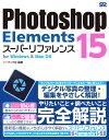 Photoshop Elements 15スーパーリファレンス for Windows & Mac OS [ ソーテック社 ]