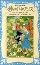 鏡の国のアリス新装版 (講談社青い鳥文庫) [ ルイス・キャロル ]