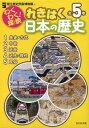 わくわく!探検 れきはく日本の歴史(全5巻セット) (わくわく探検! れきはく日本の歴史) [ 国立歴史民俗博物館 ]