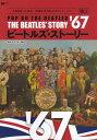 ビートルズ・ストーリー(vol.5(1967)) これがビートルズ!全活動を1年1冊にまとめたイヤー (CDジャーナルムック) [ 藤本国彦 ]