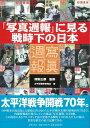 【バーゲン本】写真週報に見る戦時下の日本 [ 太平洋戦争研究会 ]