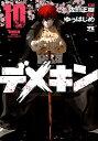 デメキン(10) (ヤングチャンピオンコミックス)