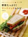 野菜ソムリエKAORUの野菜たっぷり!サンドイッチレシピ お弁当にもぴったり!おいしいサンドイッチの作り方6 [ KAORU ]