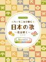 ハーモニカで吹く 日本の歌 〜花は咲く〜 (ソロ&アンサンブル)