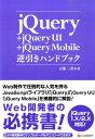 jQuery+jQuery UI+jQuery Mobile逆引きハンドブック jQuery 1.X/2.X対応! [ 古籏一浩 ]