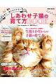 しあわせ子猫の育て方BOOK